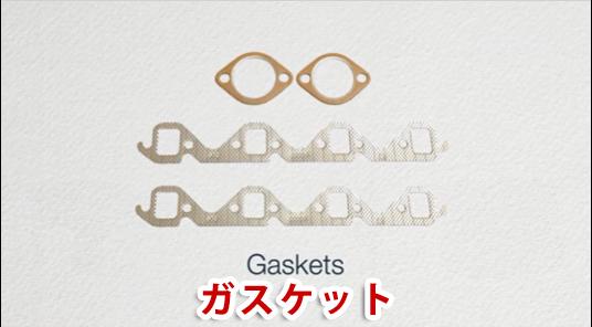 Gaskets ガスケット