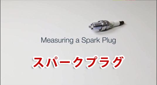 Spark Plug スパークプラグ