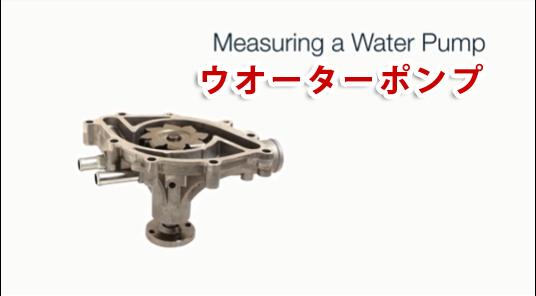 Measuring a Water Pump ウオーターポンプ